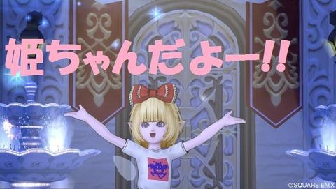 姫ちゃん7