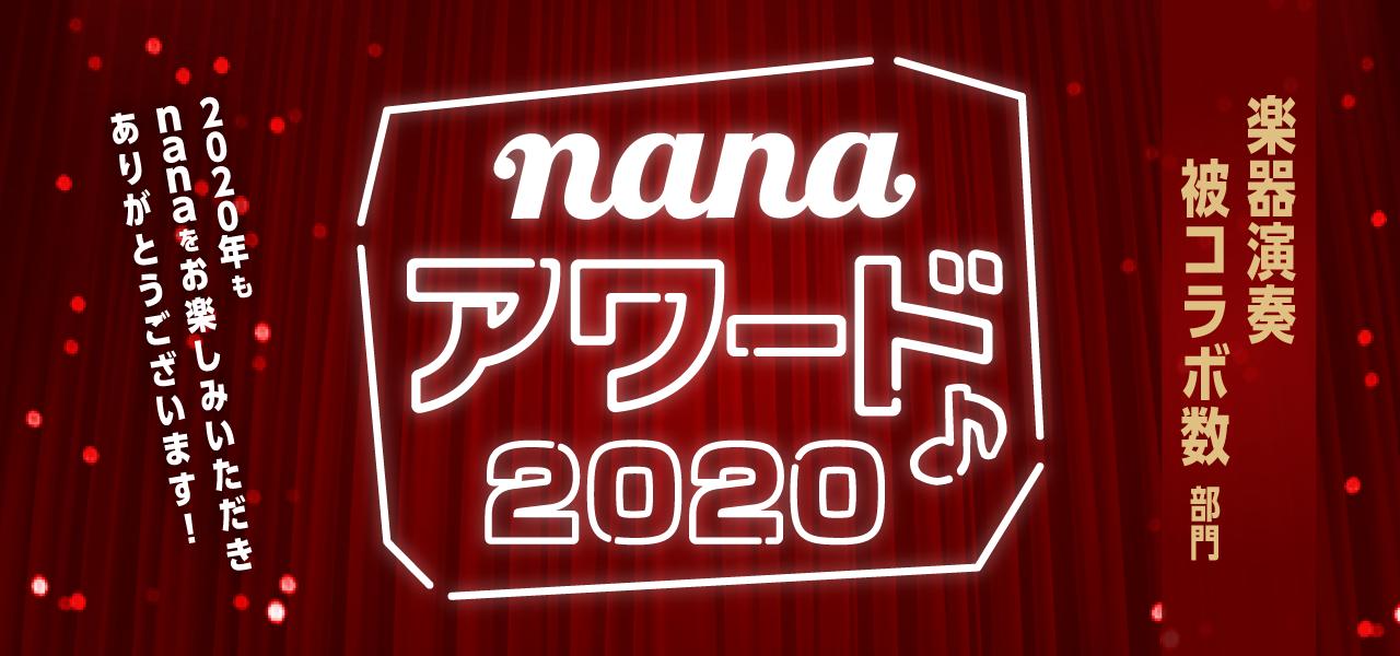 bnr_award2020_楽器演奏被コラボ数部門