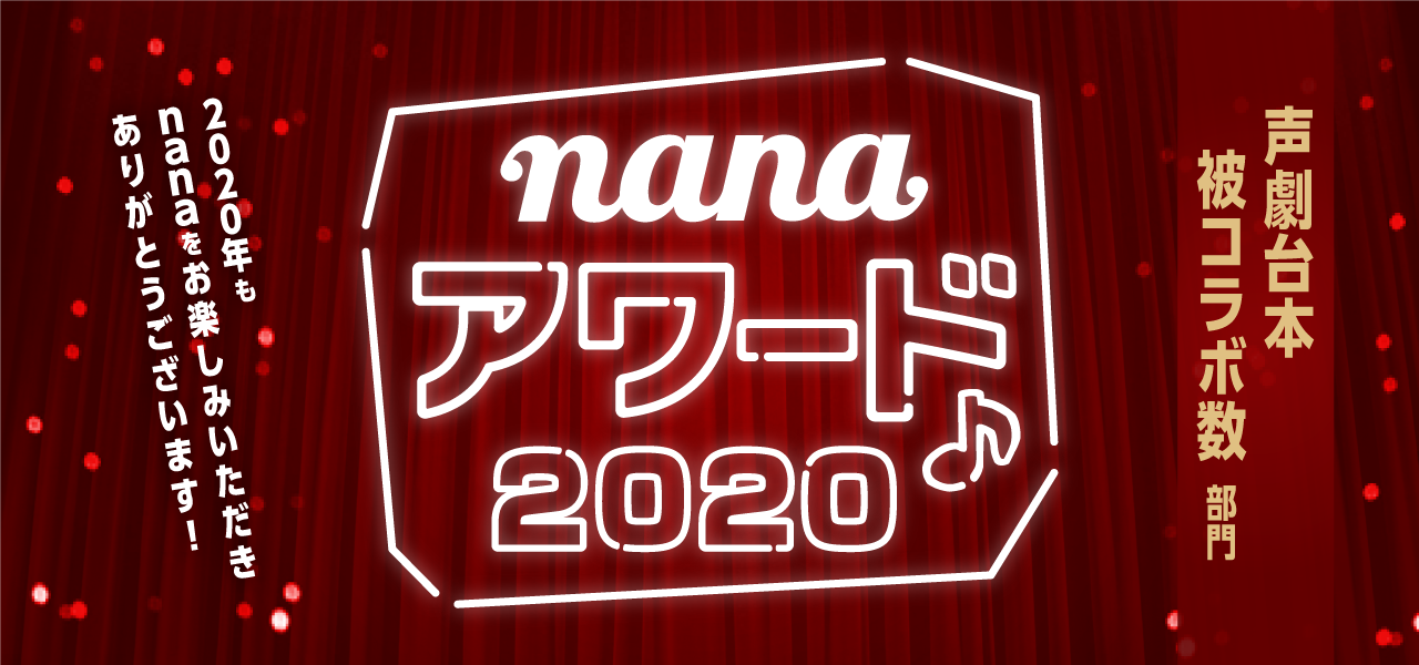 bnr_award2020_声劇台本被コラボ数部門
