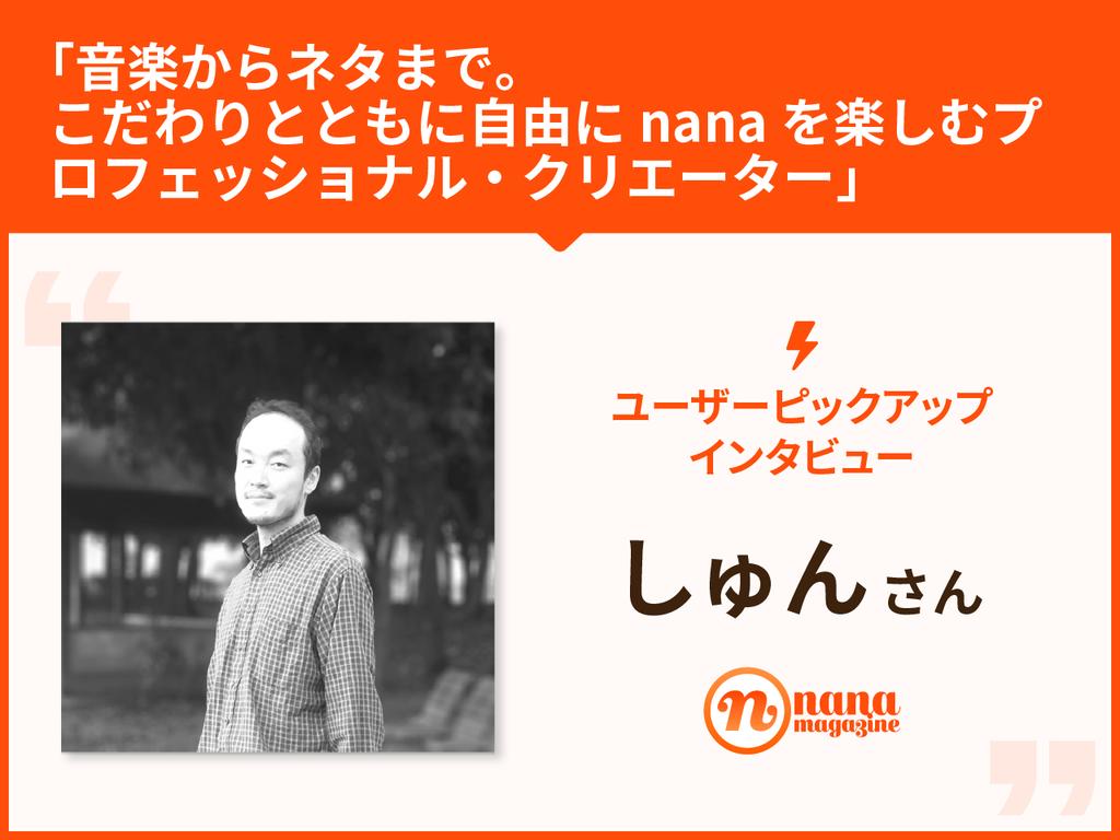 インタビューバナー_021しゅんさんL
