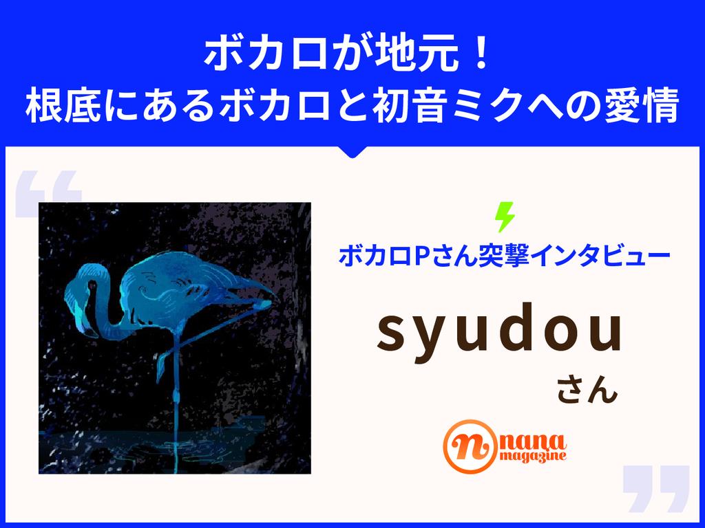 syudouL
