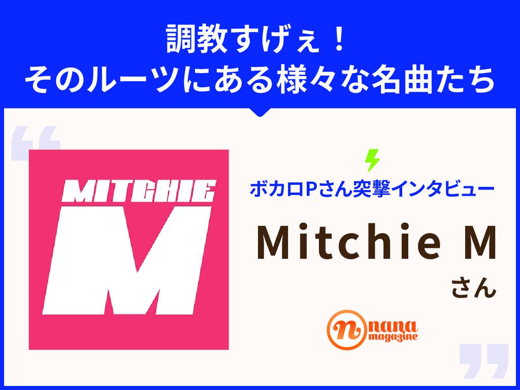 mitchieM_L
