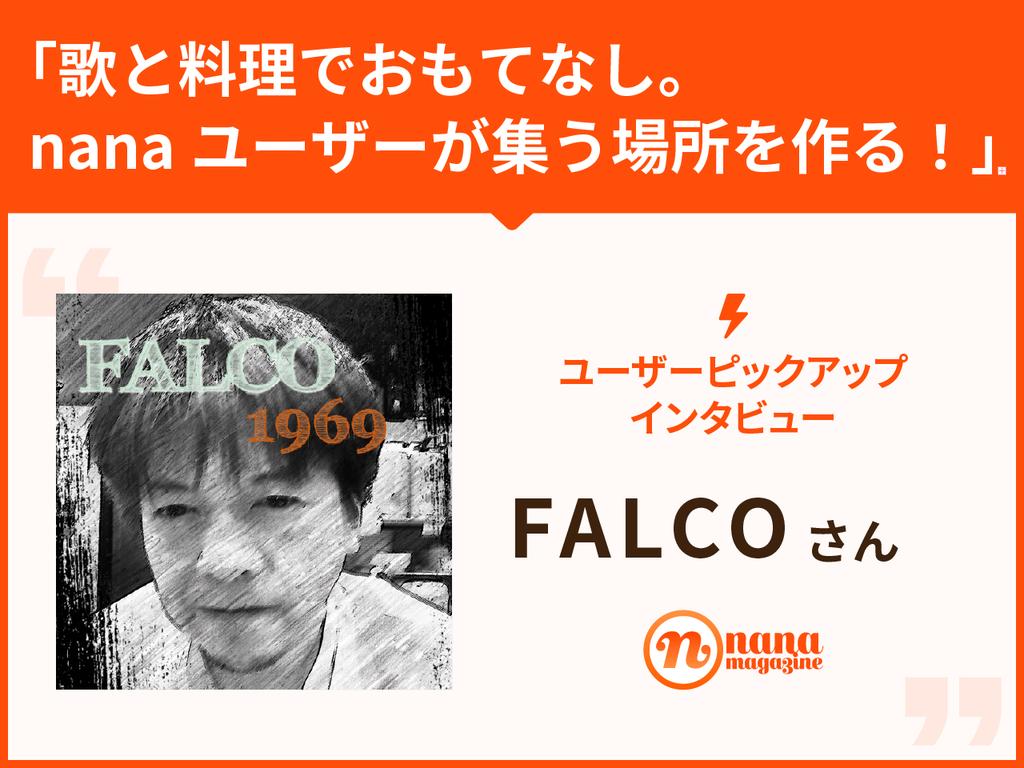 004FALCO_L
