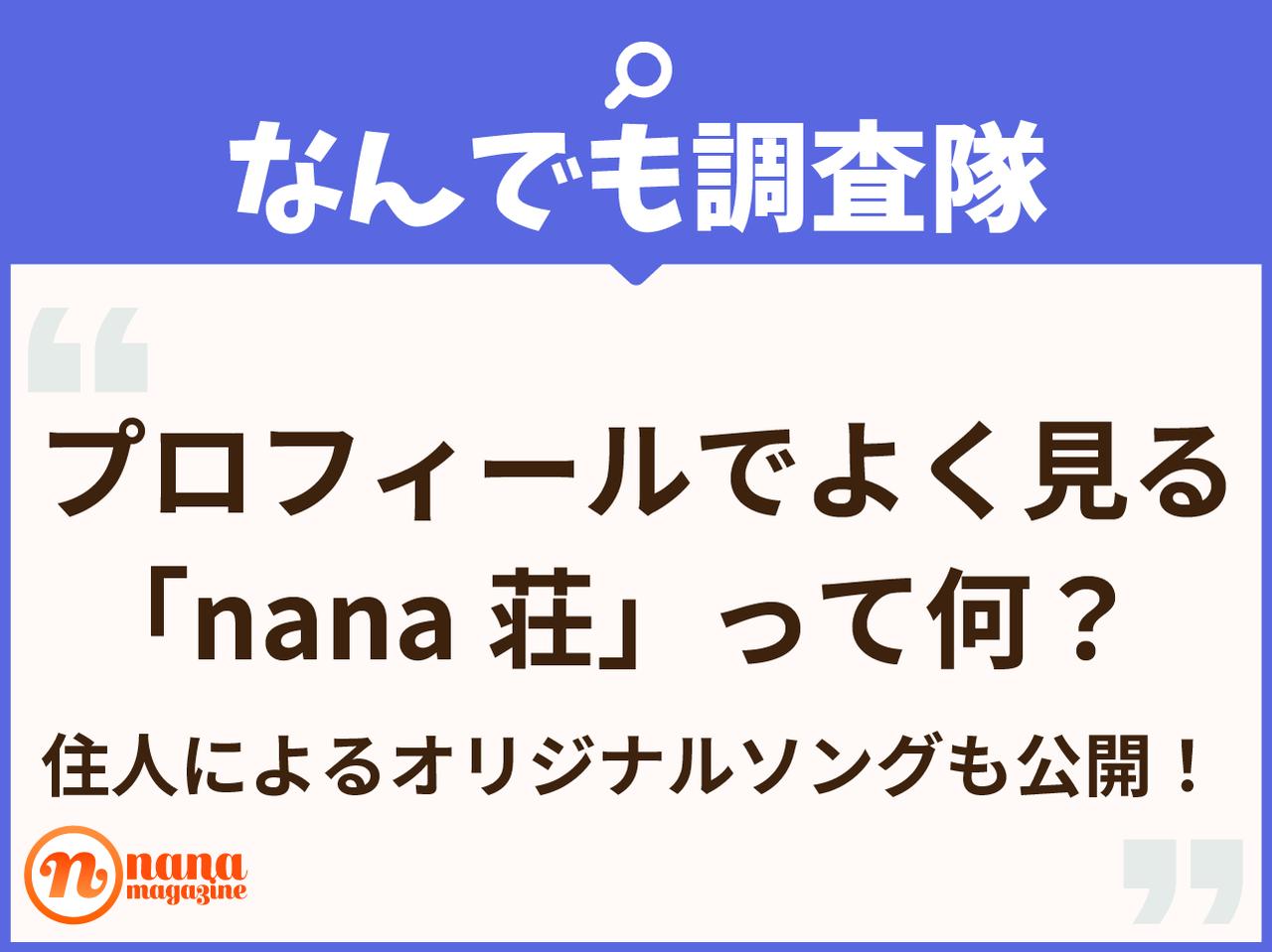 nanasouL