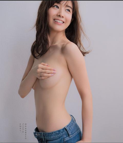 田中みな実とかいうクッソ美人な女子アナ!!!!!!!