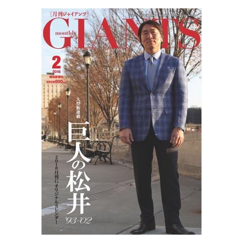 【悲報】松井秀喜さん、巨人と関わる嫌で仕方ない模様