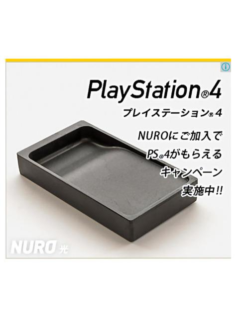 【悲報】光回線さん、PS4と偽り習字セットの墨入れを景品にする