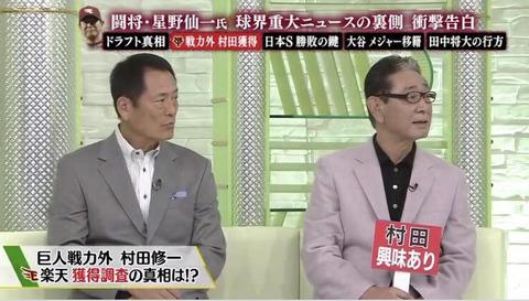 【悲報】村田修一さん「このまま終わったらどうしようと思う。家族も心配してる」