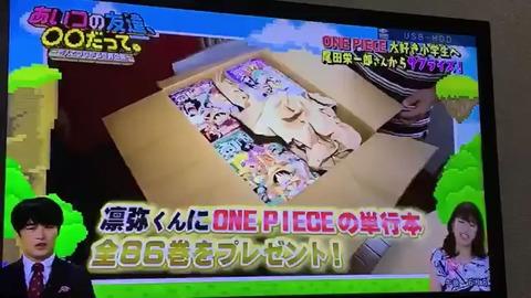 【速報】尾田栄一郎さん、被災した子供にワンピース全巻プレゼントする
