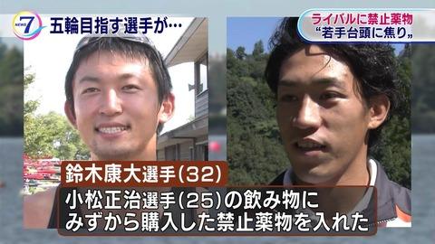 【悲報】薬を混入され資格停止処分にされたカヌー小松くん、入れた鈴木容疑者に最初に相談していた