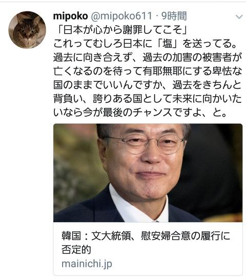 【悲報】韓国政府 日本が渡した10億円の使いみちで日本に協議要求