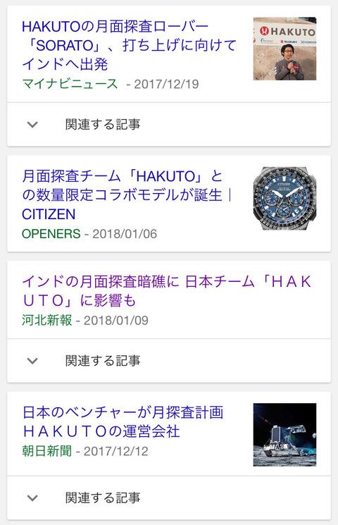 【悲報】HAKUTO、月面レースへの参加を断念