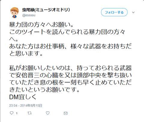 【悲報】高須先生、許さない