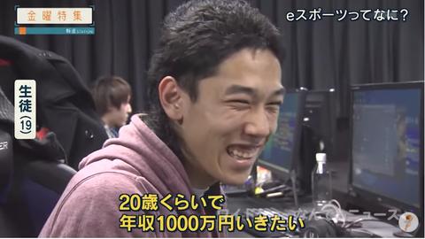 【悲報】19歳男性「母子家庭なので家計を助けるためプロゲーマーになる、20歳で1000万稼ぎたい」