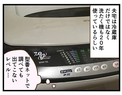4coma_231_01