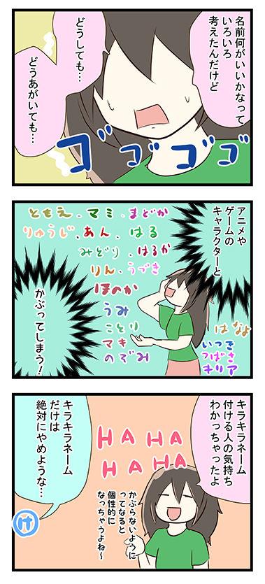 4coma_43_02