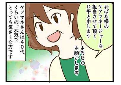 4coma_148_02