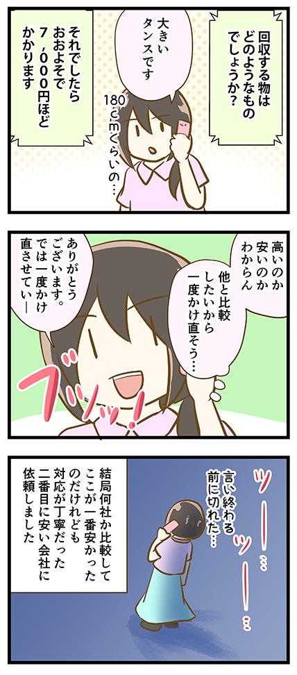 4coma_212_02