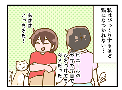 4coma_170_02