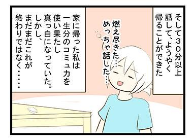 4coma_62_08