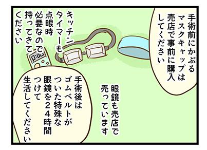 4coma_151_08
