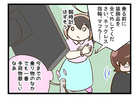 4coma_115_04