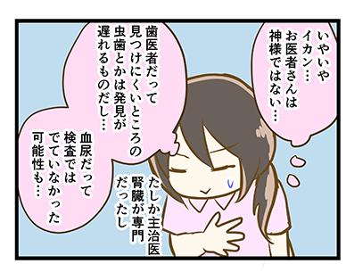 4coma_144_02
