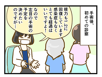 4coma_160_01