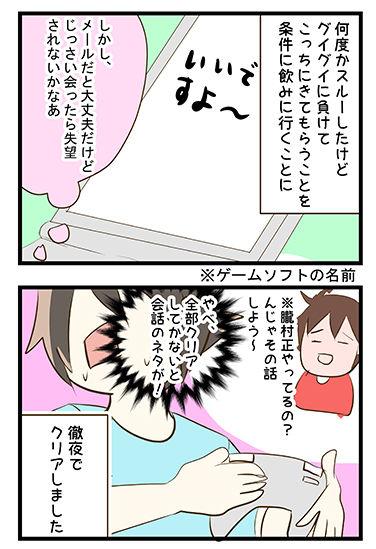 4coma_64_02