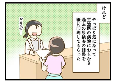 4coma_144_04