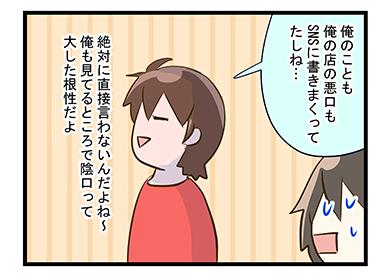 4coma_78_04