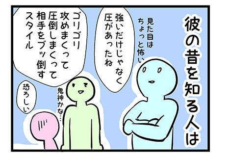 4coma_12_2
