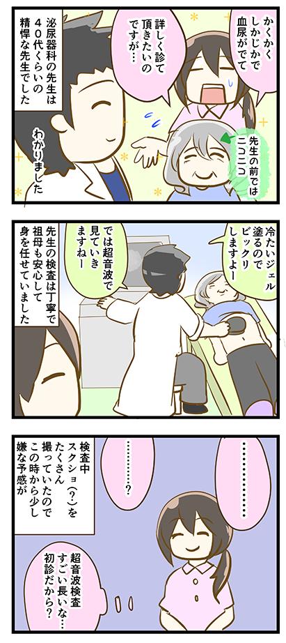4coma_141_1_04