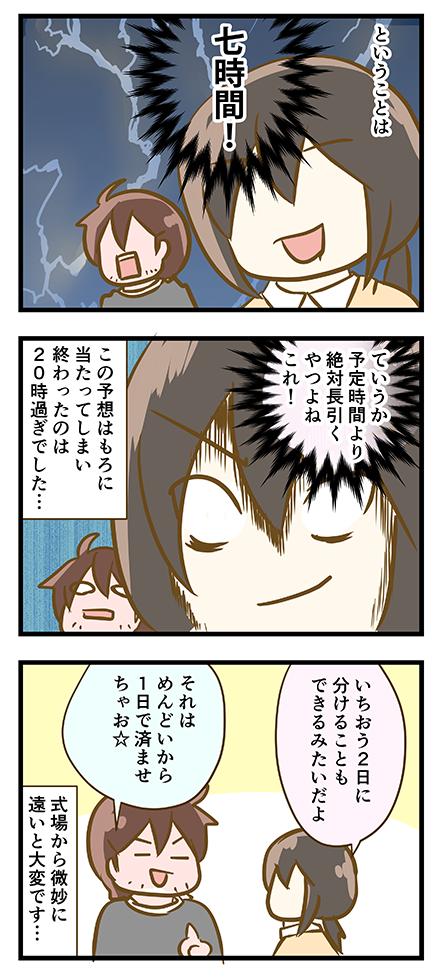 4coma_311_02