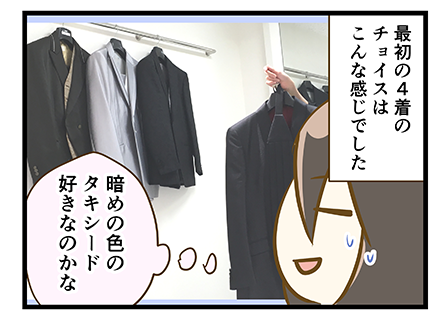 4coma_198_04