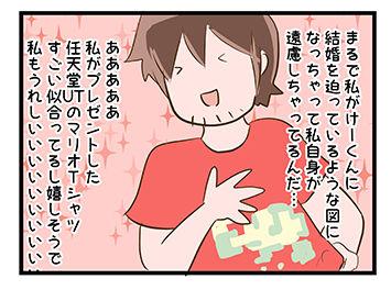 4coma_32_04