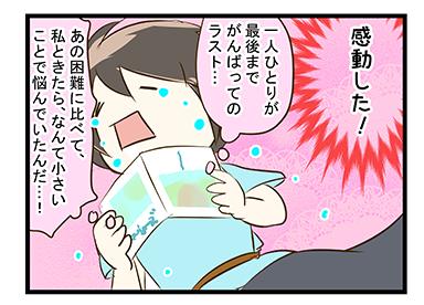 4coma_77_06