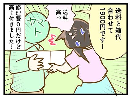 4coma_229_08