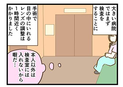 4coma_151_04