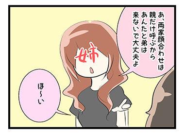 4coma_29_07