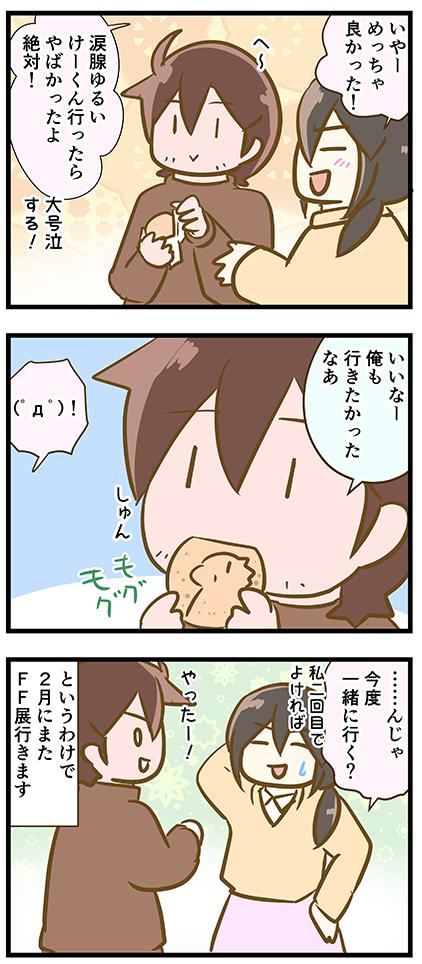 4coma_303_02
