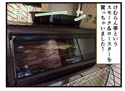 4coma_363_02
