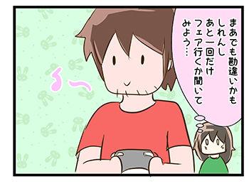 4coma_33_04