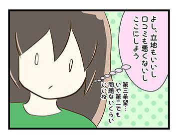 4coma_35_03