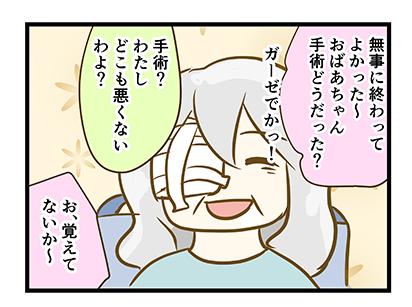 4coma_154_01