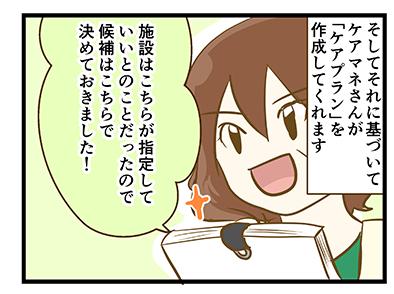 4coma_149_02