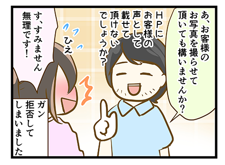 4coma_213_06