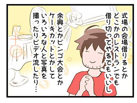 4coma_25_06