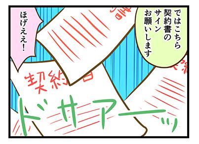 4coma_149_07