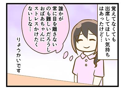 4coma_161_04